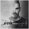 Gil Vain - צבעים (feat. רון בוחניק) artwork