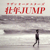 壮年JUMP