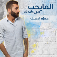 Download Mp3 Hamza Al Aseel - El Ma Yheb Men Sadak - Single