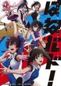 TVアニメ「はねバド!」OPテーマ ふたりの羽根(TV size)