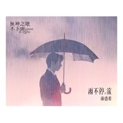 雨不停。流 (電視劇《無神之地不下雨》片尾曲)