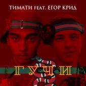 Гучи (feat. Егор Крид) - Timati