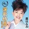 Japanese Legendary Enka Collection - Harumi Miyako - Harumi Miyako