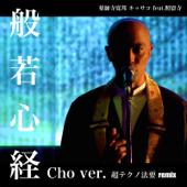 般若心経 (cho ver.) [超テクノ法要 Remix] - EP