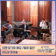Let′s forget it (Drama Version)