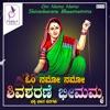 Om Namo Namo Shivasharane Bheemamma