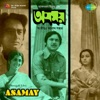 Asamay Original Motion Picture Soundtrack EP