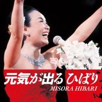 Hibari Uplifting - EP