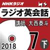 大西泰斗 - NHK ラジオ英会話 2018年7月号(下) アートワーク