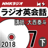 NHK ラジオ英会話 2018年7月号(下) - 大西泰斗