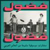 Fadoul - Ahl Jedba (Habibi Funk 015) artwork
