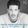 Nikos Oikonomopoulos - De S' Agapao artwork