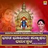 Bharatha Bhoomiya Punyapala Dharmasthala Single