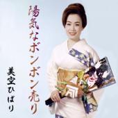 Watashi Wa Machi No Messenger