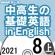 NHK 中高生の基礎英語 in English 2021年8月号 上 - 百瀬 美帆