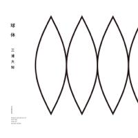 三浦大知 - 球体 artwork