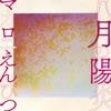 八月の陽炎 by マカロニえんぴつ