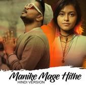 Manike Mage Hithe (Hindi Version) artwork