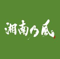 湘南乃風 - 湘南乃風 ~一五一会~ artwork