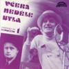 Včera Neděle Byla (Písničky Ze Semaforu 1) - Various Artists