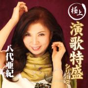 Onna Minatomachi (Ver. 2002) - Aki Yashiro - Aki Yashiro