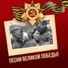 Разные артисты - Песни Великой Победы обложка