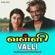 Valli (Original Motion Picture Soundtrack) - EP - Ilayaraja