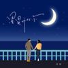 李晗 - 星星和你 artwork