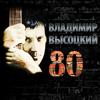 Владимир Высоцкий - Высоцкий 80 (К 80-летию Владимира Высоцкого) обложка