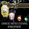 Chinese Native Evening Atmosphere: Oriental Music for Relaxation, Meditation Before Sleep, Asian Instruments, Zen Garden - Yuan Li Jeng