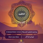 Tarhibiah-Ar-Rasheed Modern Schools