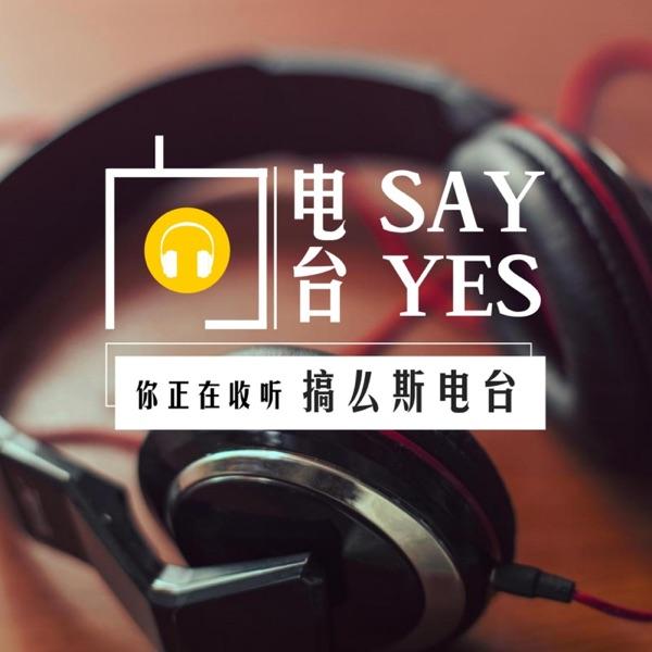 搞麼斯電台—武汉话