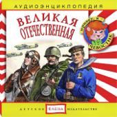 Аудиоэнциклопедия. Великая Отечественная Война