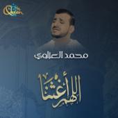 Takbeerak Al Eid Al Harm  Mohammed Alazawi - Mohammed Alazawi