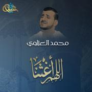 Takbeerak Al Eid (al Harm) - Mohammed Alazawi - Mohammed Alazawi
