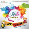 Various Artists - Rang Barang - Bachon Ke Liye Ek Khoobsurat Tohfa artwork