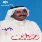 Yal Zaina - Ahmed Al-Jumairi