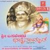Sri Basaveshwara Dhyanamrutha