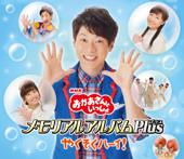 NHKおかあさんといっしょメモリアルアルバムPlus(プラス)「やくそくハーイ!」