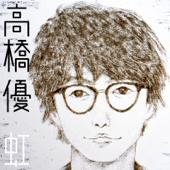 虹/高橋優ジャケット画像
