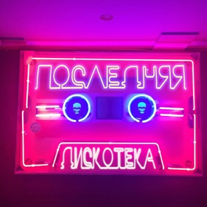 Последняя дискотека (feat. БЦХ) - Single