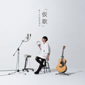 Kimijyanakya Damemitai - Oishi Masayoshi