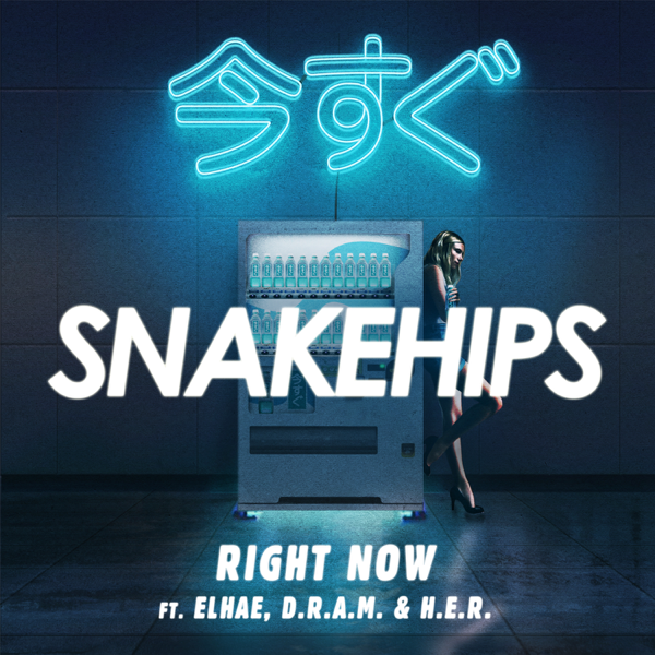 snakehipsの right now feat elhae d r a m h e r single を