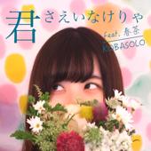Kimisaeinakerya (feat. Harucha) - kobasolo