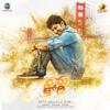 Ninnu Kori (Original Motion Picture Soundtrack) - EP