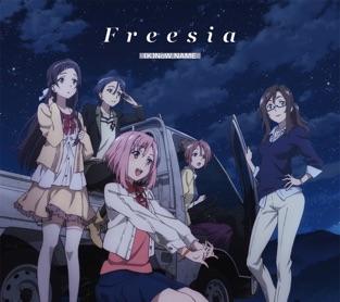 TVアニメ「サクラクエスト」エンディング・テーマ「Freesia」 – EP – (K)NoW_NAME