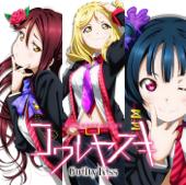 Kowareyasuki - Guilty Kiss