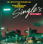 SINGLE'S HISTORY - 杉山清貴&オメガトライブ - 杉山清貴&オメガトライブ