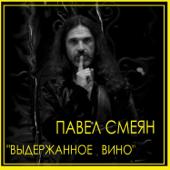 Pavel Smeyan