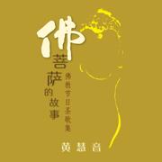 佛菩薩的故事 - 佛教節日聖歌集 - Imee Ooi - Imee Ooi